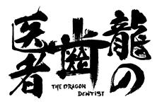 龍の歯医者アニメ公式サイト