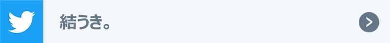 結うき。Twitter