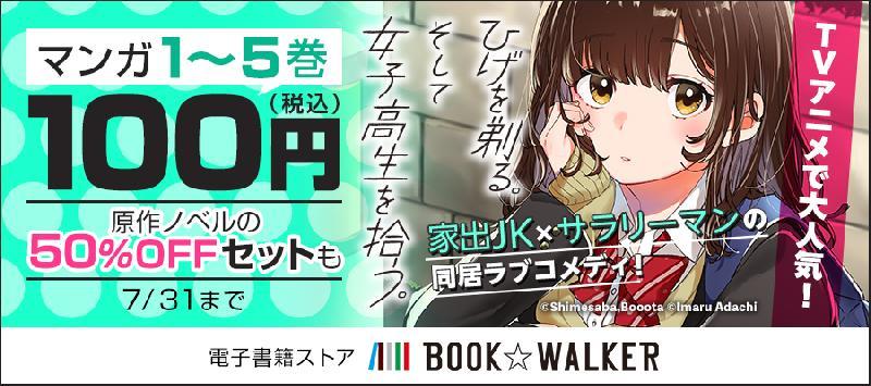 マンガ『ひげを剃る。そして女子高生を拾う。』シリーズが各巻100円(税込)!