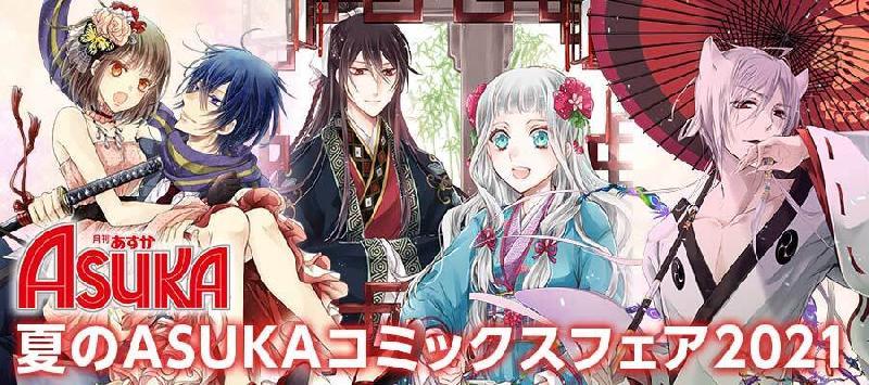 夏のASUKAコミックスフェア2021