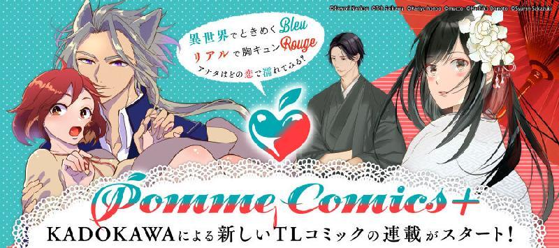 「Pomme Comics+」サイトリンクバナー_任侠恋女房 親分、年甲斐もなくキュン