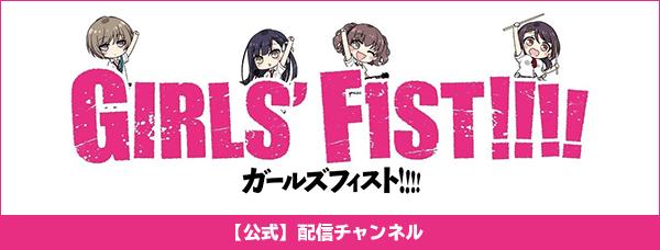 ガールズフィスト!!!!【公式】配信チャンネル