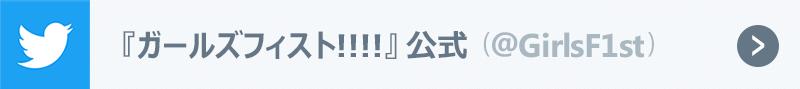 『ガールズフィスト!!!!』公式Twitterアカウント