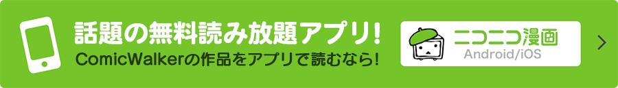 ニコニコ漫画アプリ