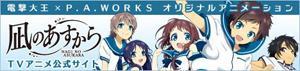 凪のあすから TVアニメ公式サイト