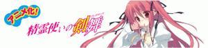 TVアニメ『精霊使いの剣舞』公式サイト