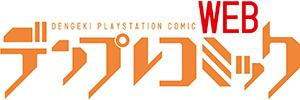 デンプレコミック 公式サイト
