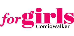 女の子の読みたいがギュッとつまったガールズコミックサイト!無料マンガ ComicWalker for girls