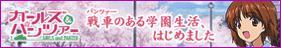 アニメ『ガールズ&パンツァー』公式サイト