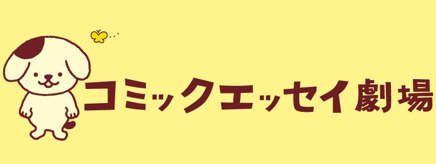 コミックエッセイ劇場 リンク先