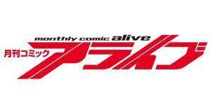 月刊コミックアライブ公式サイト