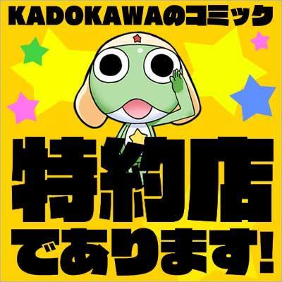 KADOKAWAのコミック特約店一覧