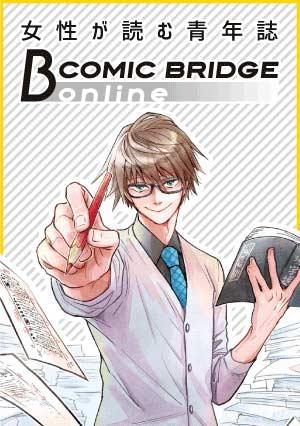 女性が読む青年誌「COMIC BRIDGE online」誕生!