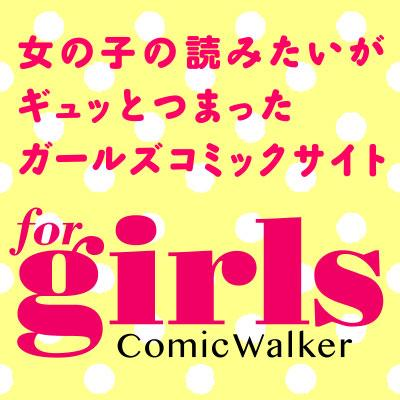 ComicWalker for Girls