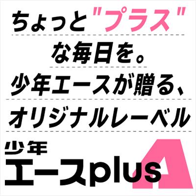 少年エースplus