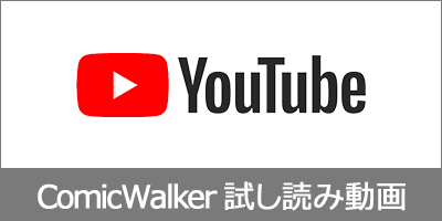 試し読み動画