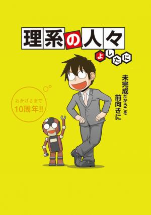 第100話 理系の人々 無料漫画(マンガ)