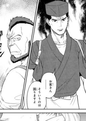 第31話 異世界居酒屋「のぶ」 無料漫画(マンガ)