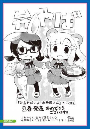 2巻発売記念!はのみど先生応援イラスト 弁当やばいよ 水無瀬さん
