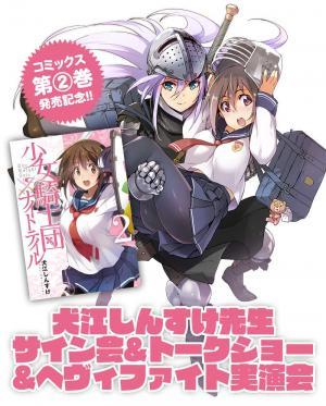 『少女騎士団×ナイトテイル』2巻発売記念イベントを6月17日に開催!!