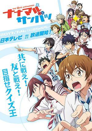『ナナマルサンバツ』TVアニメ放送開始!第7話まで期間限定公開も!