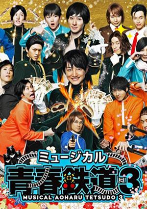『青春-AOHARU-鉄道』新作公演の公演タイトル、キービジュアル、各地ゲスト&日替わりゲストがついに決定!
