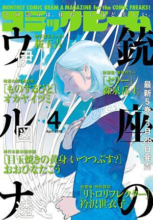 月刊コミックビーム2018年4月号 発売!!