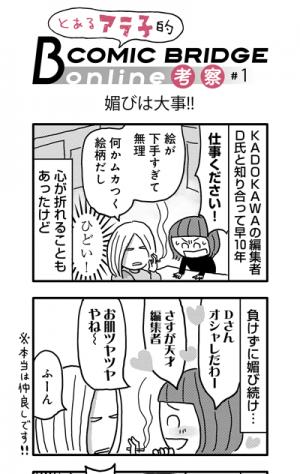 『COMIC BRIDGE online』特別応援団!!