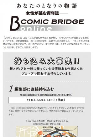 女性が読む青年誌『COMIC BRIDGE』持ち込み大募集!!