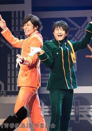 「ミュージカル『青春-AOHARU-鉄道』3~延伸するは我にあり~」ついに開幕!!