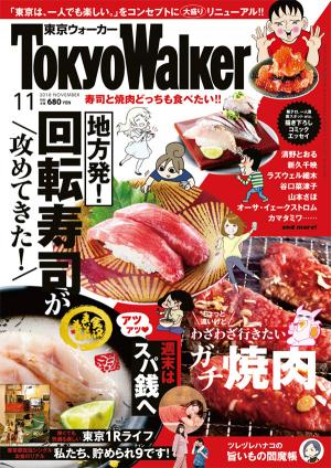 雑誌『東京ウォーカー』が大幅刷新!! 北欧女子オーサさんの新連載も!!