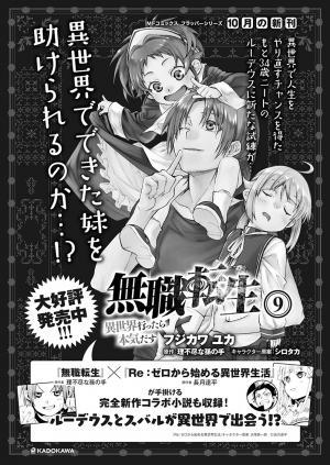 『無職転生』×『リゼロ』コラボ小説も収録!! 『無職転生』⑨巻本日発売!!