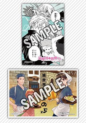 2018年11月のKADOKAWAコミック特約店限定イラストカード