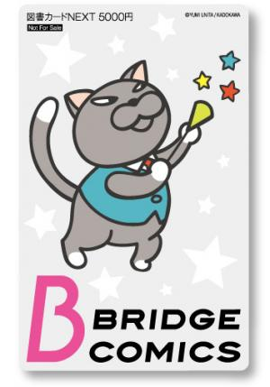 「BRIDGE COMICS創刊! キャンペーン」開催中!!