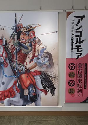 熊本「蒙古襲来絵詞と竹崎季長」展でアンゴルモアがコラボ!