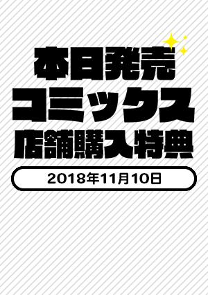 2018年11月10日(土)発売のコミックス書店購入特典まとめ