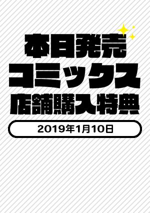 2019年1月10日(木)発売のコミックス書店購入特典まとめ
