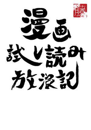 【第17回】藤津亮太 漫画試し読み放浪記