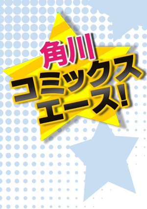 角川コミックスエース「新妹魔王の契約者」ほか発売CM