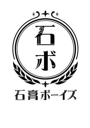 【石膏アフタートーク】「石膏ボーイズ・実写ドラマ」九体目