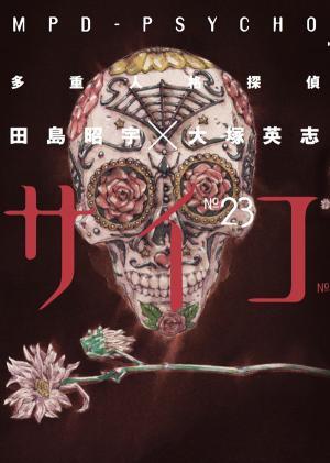 『多重人格探偵サイコ』最新23巻発売記念!サイン会のお知らせ