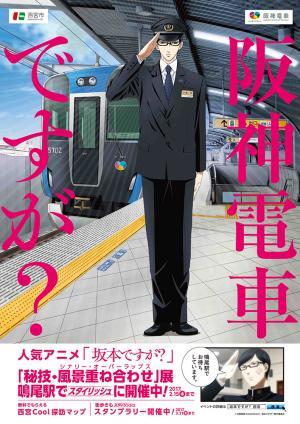 阪神電鉄と西宮市が人気アニメ「坂本ですが?」とタッグ!