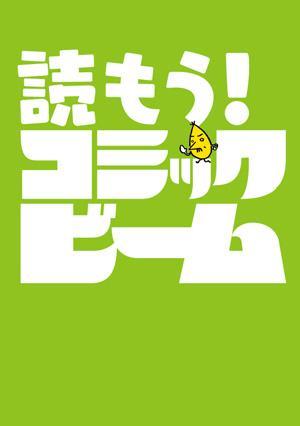 ニコニコ生放送「第3回マンガ実況 上野顕太郎大特集」のお題作品を大募集!