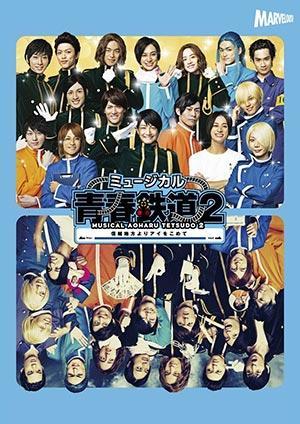 異色の鉄道擬人化コメディミュージカル『青春-AOHARU-鉄道』が帰ってきた‼