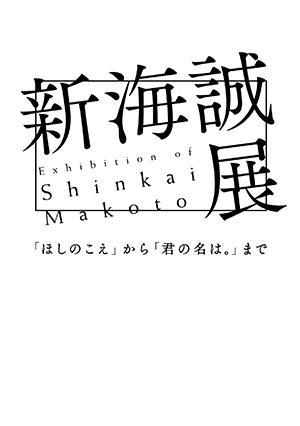 作品総点数1000点超!!『新海誠展「ほしのこえ」から「君の名は。」まで』11月公開!!