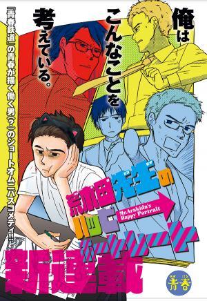 『青春鉄道』コミックブリッジ仲間入り&青春先生新連載発表記念キャンペーン