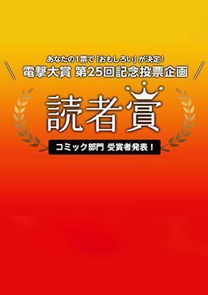 電撃大賞 第25回記念 読者賞コミック部門 受賞者発表!