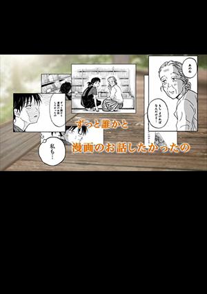 『メタモルフォーゼの縁側』が宝島社「このマンガがすごい!2019」オンナ編第1位を獲得!
