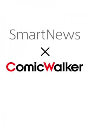 ComicWalkerで連載中の作品が、SmartNewsでも連載開始!