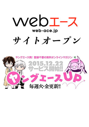 『webエース』サイトオープン&『ヤングエースUP』新創刊!